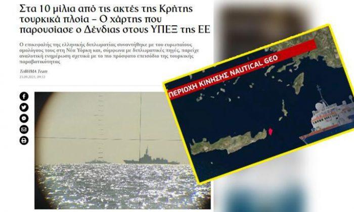 Yunanistan harita sundu! Bu fotoğrafla yayınladılar